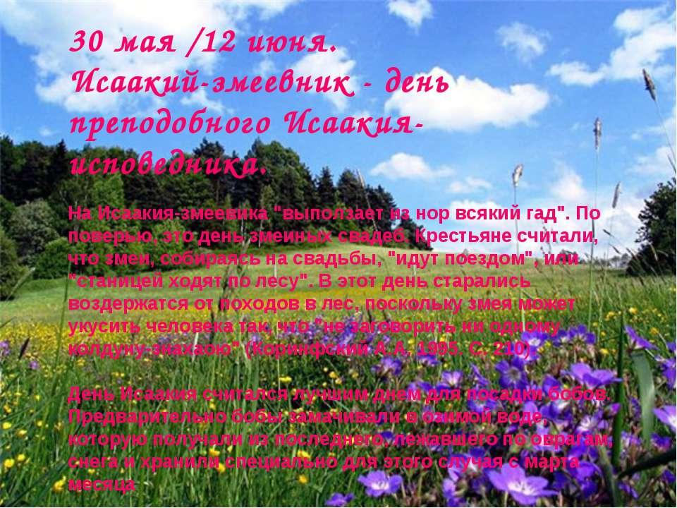 30 мая /12 июня. Исаакий-змеевник - день преподобного Исаакия-исповедника. На...