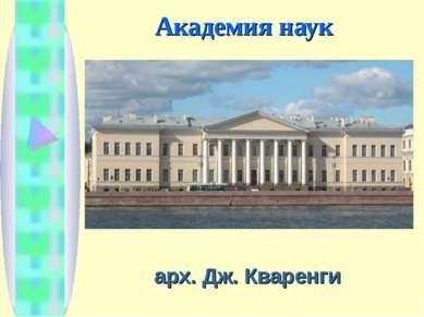 Академия наук арх. Дж. Кваренги