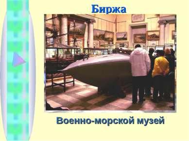 Биржа Военно-морской музей