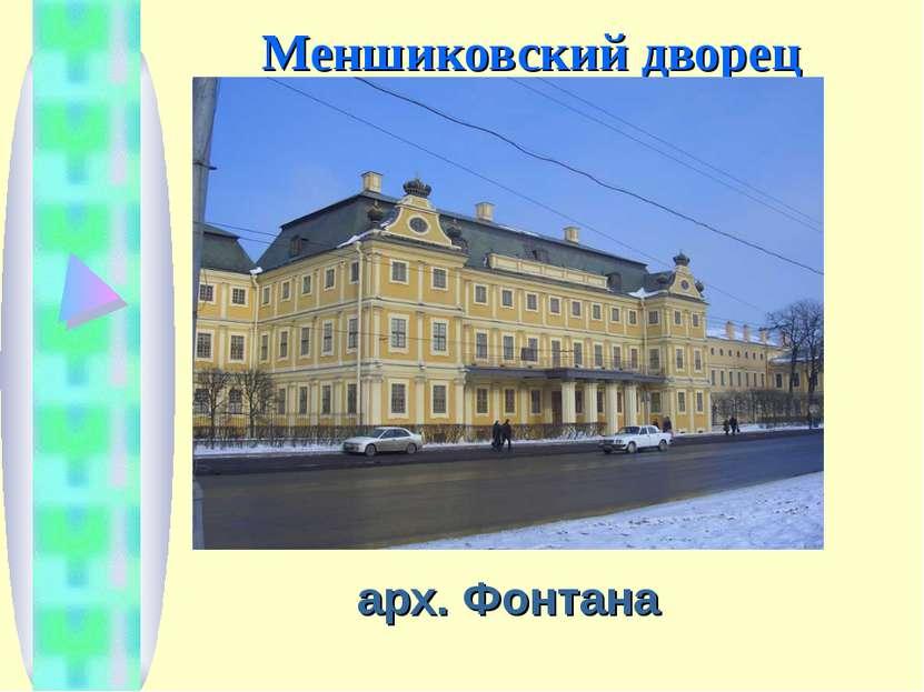 Меншиковский дворец арх. Фонтана