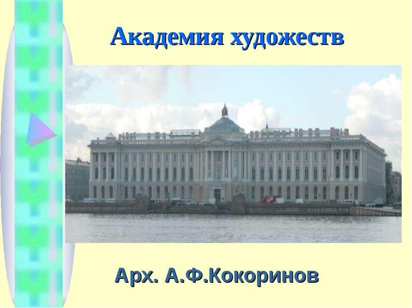 Академия художеств Арх. А.Ф.Кокоринов