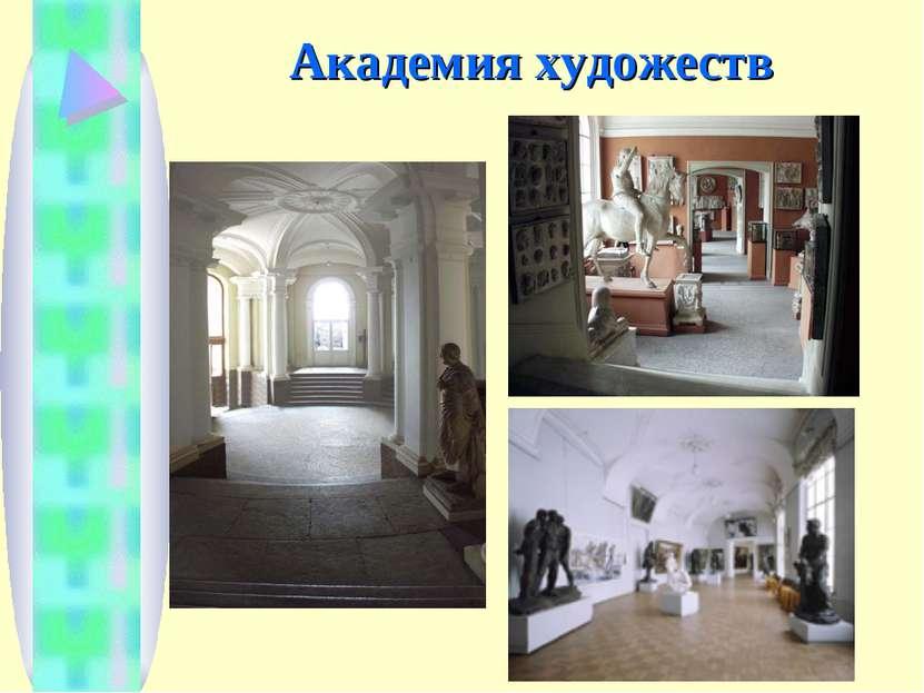 Академия художеств