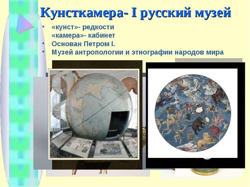 Кунсткамера- I русский музей «кунст»- редкости «камера»- кабинет Основан Петр...
