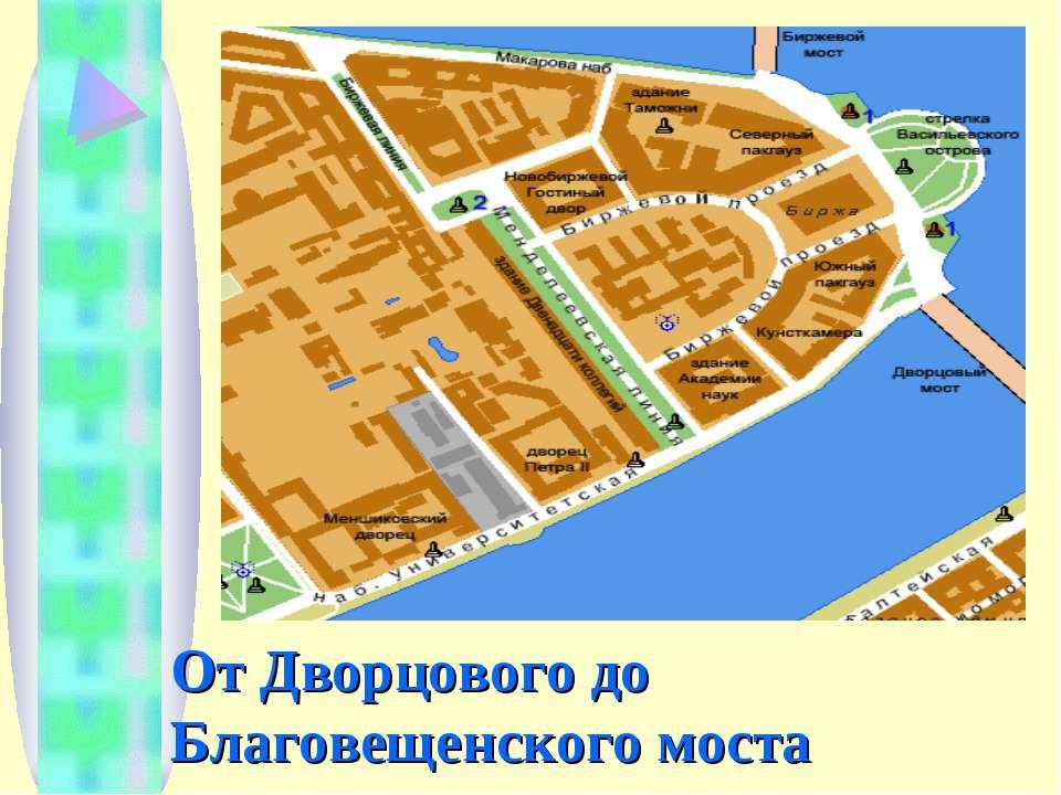 От Дворцового до Благовещенского моста
