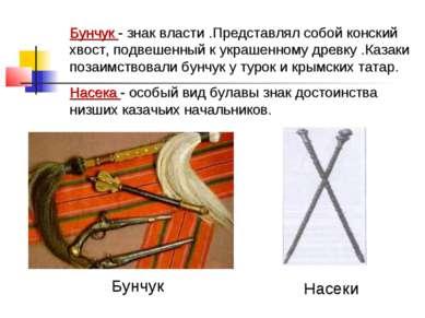 Бунчук - знак власти .Представлял собой конский хвост, подвешенный к украшенн...