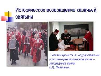 Историческое возвращение казачьей святыни Регалии хранятся в Государственном ...