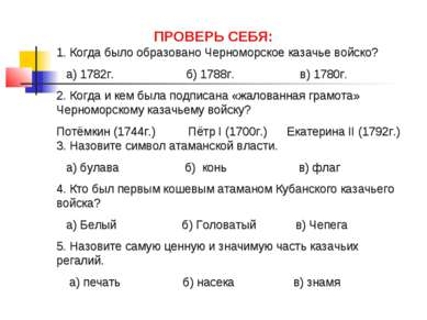 ПРОВЕРЬ СЕБЯ: 1. Когда было образовано Черноморское казачье войско? а) 1782г....