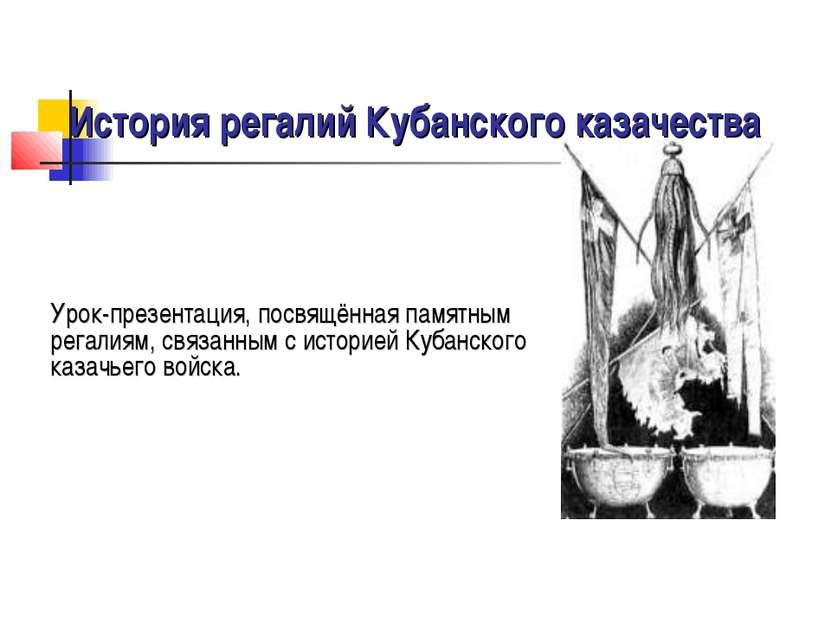 История регалий Кубанского казачества Урок-презентация, посвящённая памятным ...