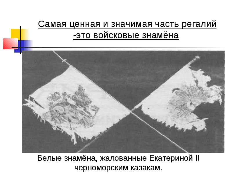 Белые знамёна, жалованные Екатериной II черноморским казакам. Самая ценная и ...