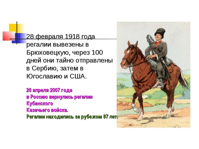 28 февраля 1918 года регалии вывезены в Брюховецкую, через 100 дней они тайно...