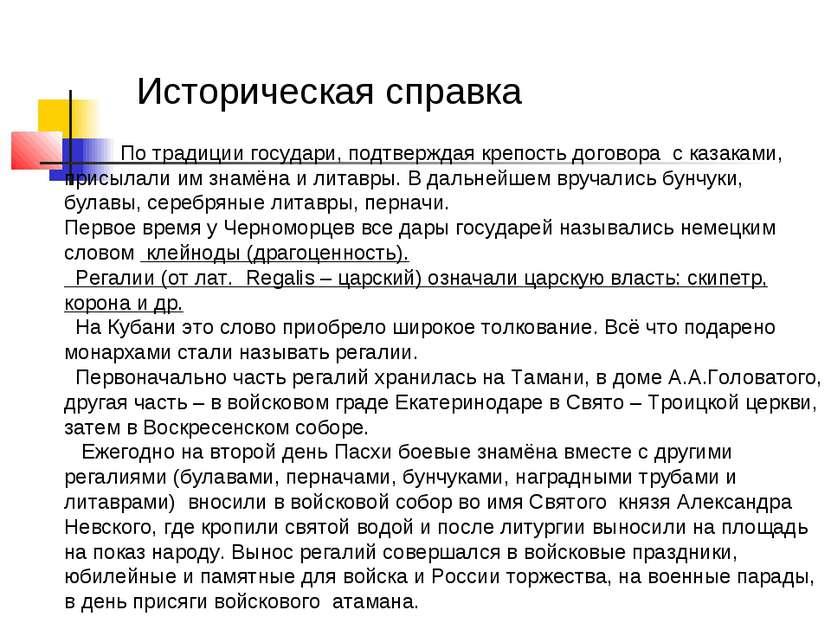 По традиции государи, подтверждая крепость договора с казаками, присылали им ...