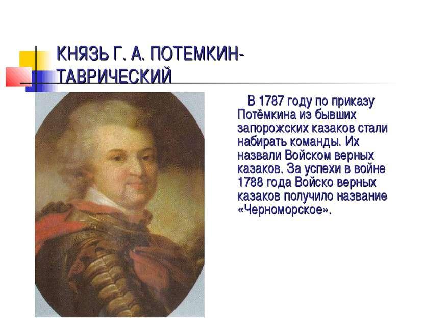 В 1787 году по приказу Потёмкина из бывших запорожских казаков стали набирать...