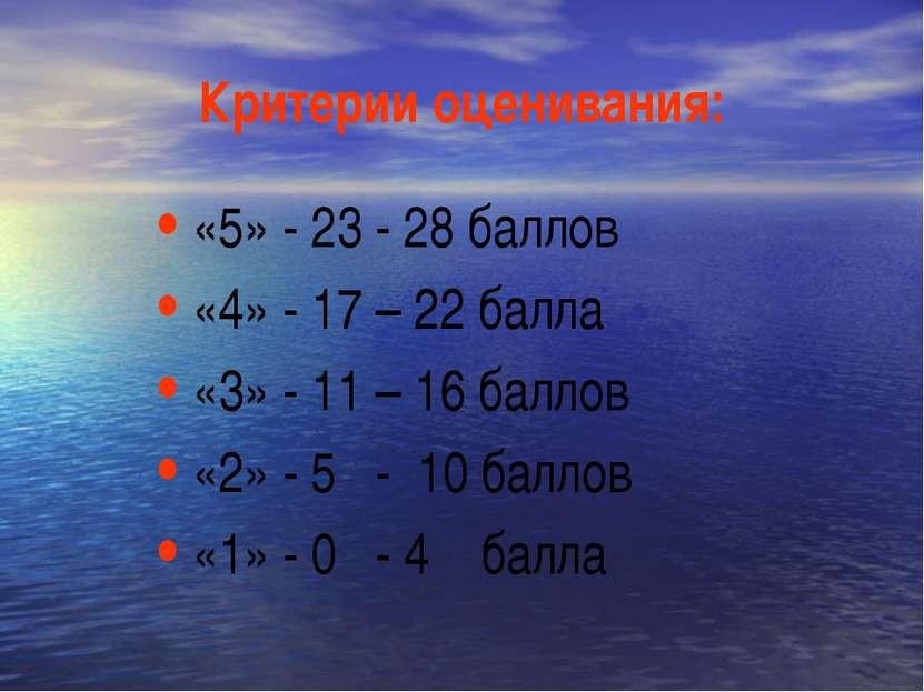 Критерии оценивания: «5» - 23 - 28 баллов «4» - 17 – 22 балла «3» - 11 – 16 б...