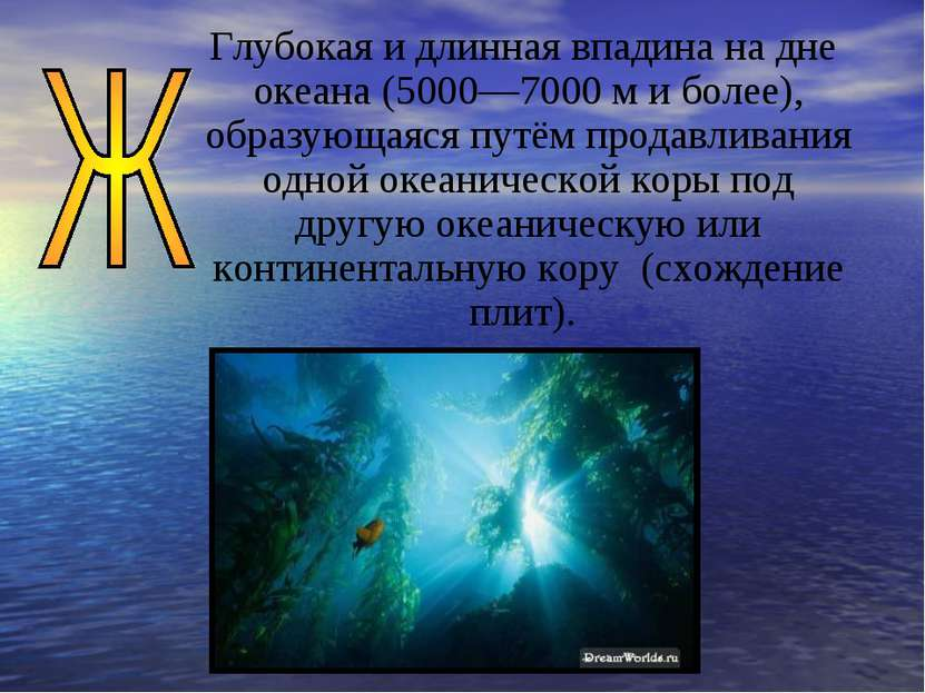 Глубокая и длинная впадина на дне океана (5000—7000 м и более), образующаяся ...