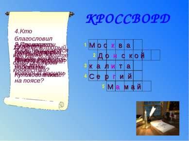КРОССВОРД 1 2 3 4 М о с к в а 5 1.Город, который при Иване Калите стал центро...
