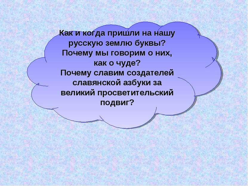 Как и когда пришли на нашу русскую землю буквы? Почему мы говорим о них, как ...