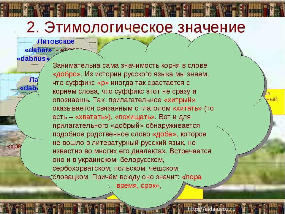 Общеславянское ДОБРО диалектное ДОБА (время, пора, срок) глагол ПОДОБАТЬ прил...