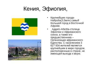 Кения, Эфиопия, Крупнейшие города-Найроби(3,5млн) самый большой город в Восто...