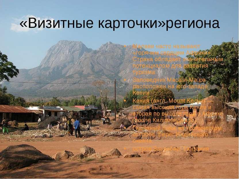 «Визитные карточки»региона Малави часто называют «горячим сердцем Африки». Ст...