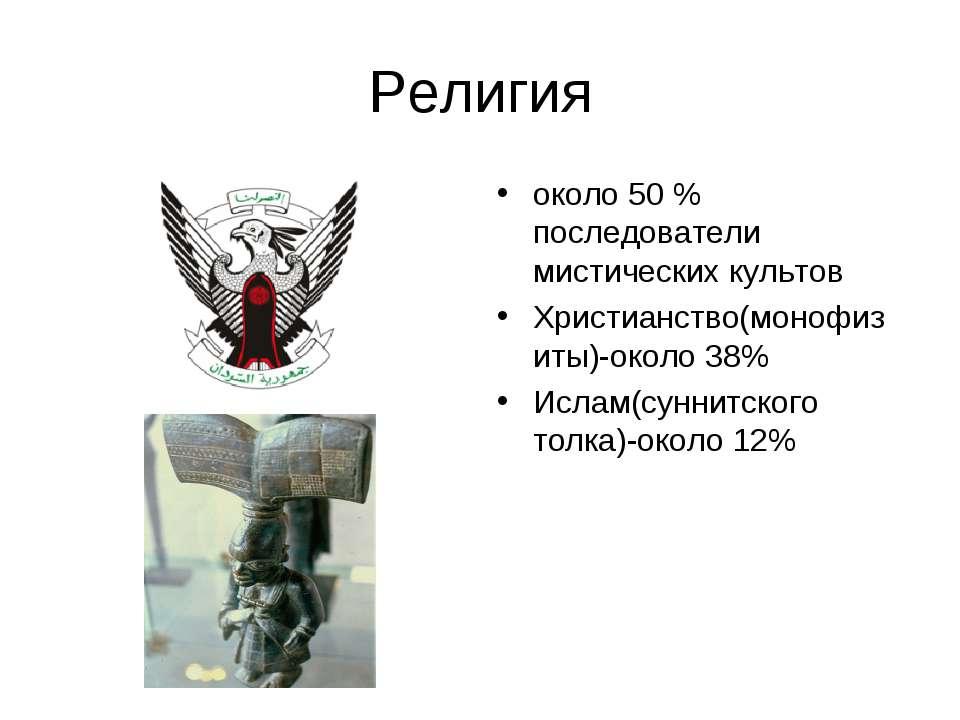 Религия около 50 % последователи мистических культов Христианство(монофизиты)...