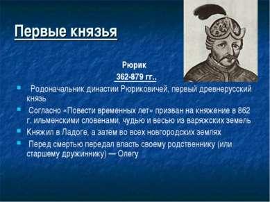 Первые князья Рюрик 362-879 гг.. Родоначальник династии Рюриковичей, первый д...