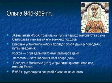 Ольга 945-969 гг.. Жена князя Игоря, правила на Руси в период малолетства сын...