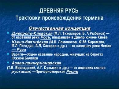 ДРЕВНЯЯ РУСЬ Трактовки происхождения термина Отечественная концепция Днепроло...