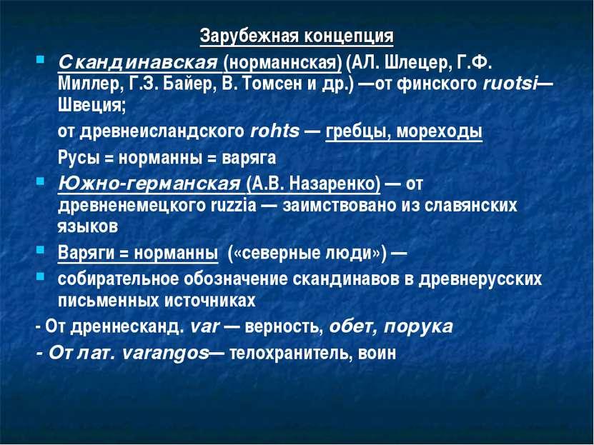 Зарубежная концепция Скандинавская (норманнская) (АЛ. Шлецер, Г.Ф. Миллер, Г....