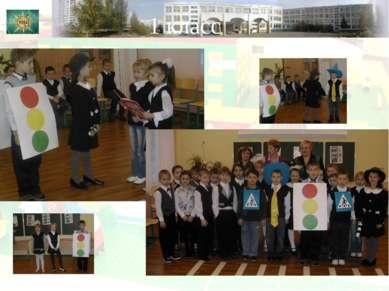 Школа № 1013 1 класс Школа № 1013