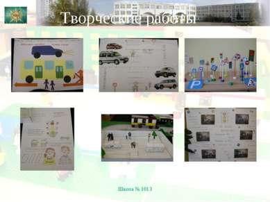 Школа № 1013 Творческие работы Школа № 1013