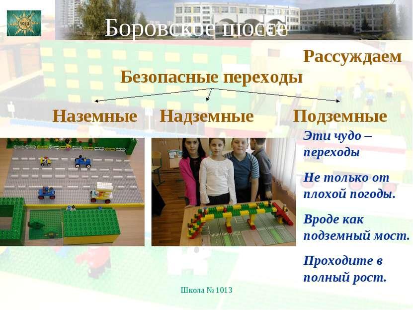 Школа № 1013 Боровское шоссе Рассуждаем Безопасные переходы Наземные Подземны...