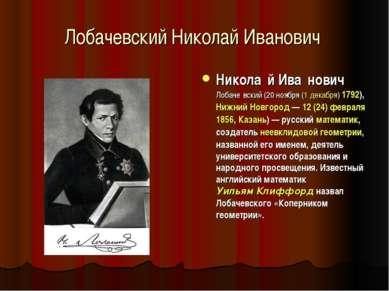 Лобачевский Николай Иванович Никола й Ива нович Лобаче вский (20ноября (1де...
