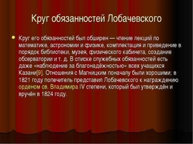 Круг обязанностей Лобачевского Круг его обязанностей был обширен— чтение лек...