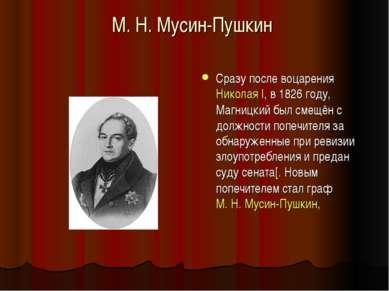 М.Н.Мусин-Пушкин Сразу после воцарения Николая I, в 1826году, Магницкий бы...
