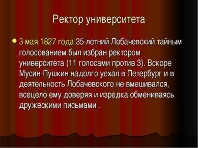 Ректор университета 3 мая 1827 года 35-летний Лобачевский тайным голосованием...