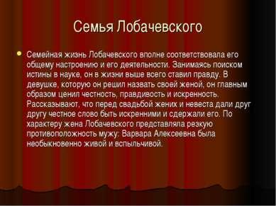 Семья Лобачевского Семейная жизнь Лобачевского вполне соответствовала его общ...