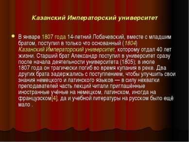 Казанский Императорский университет В январе 1807 года 14-летнийЛобачевский,...