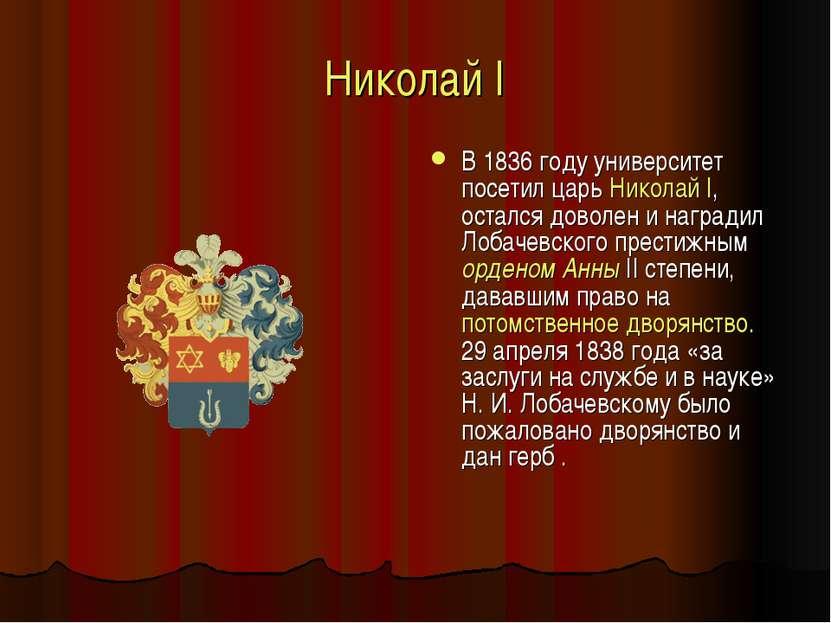Николай I В 1836 году университет посетил царь Николай I, остался доволен и н...