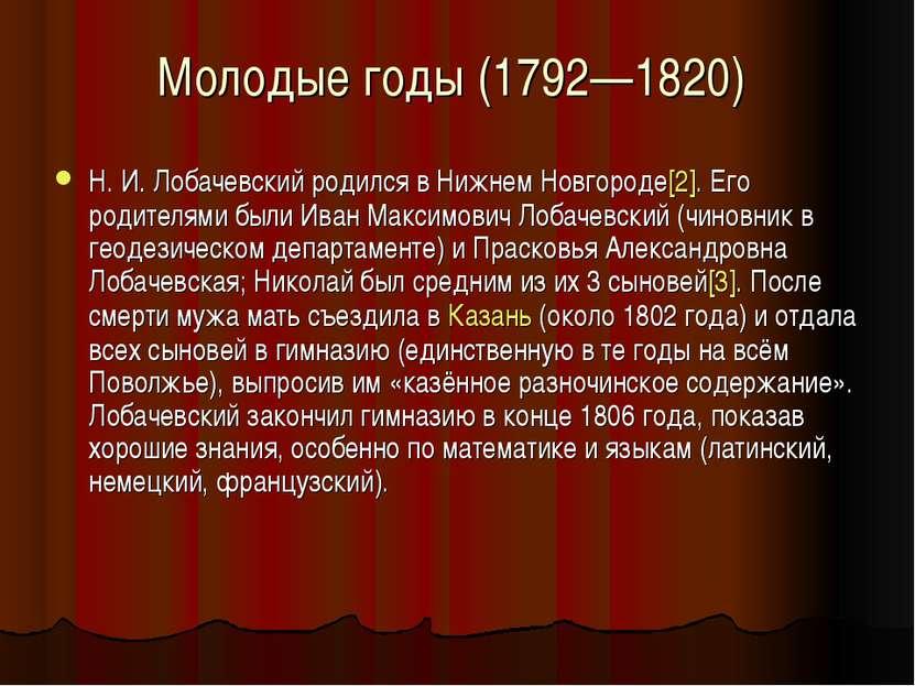 Молодые годы (1792—1820) Н.И.Лобачевский родился в Нижнем Новгороде[2]. Его...