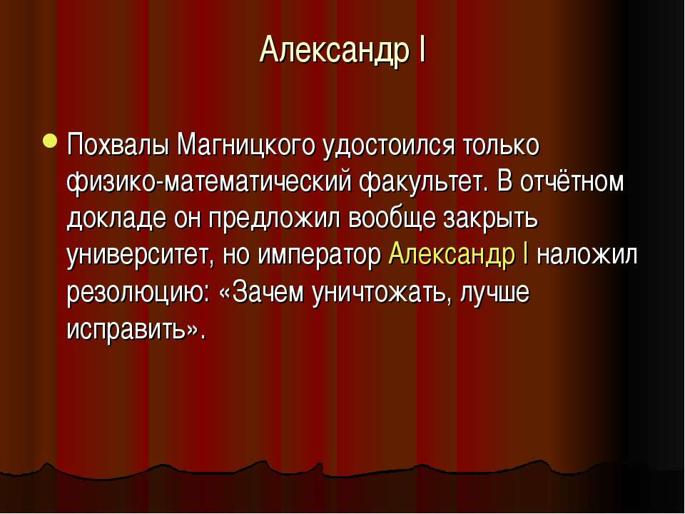 Александр I Похвалы Магницкого удостоился только физико-математический факуль...