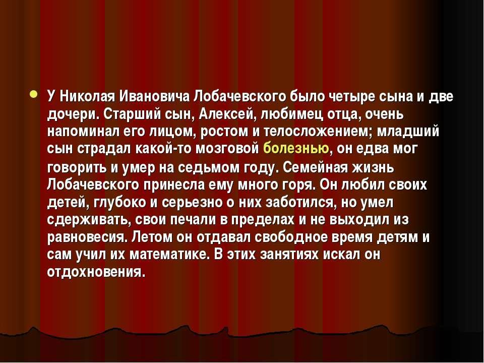У Николая Ивановича Лобачевского было четыре сына и две дочери. Старший сын, ...