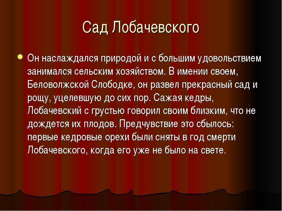 Сад Лобачевского Он наслаждался природой и с большим удовольствием занимался ...