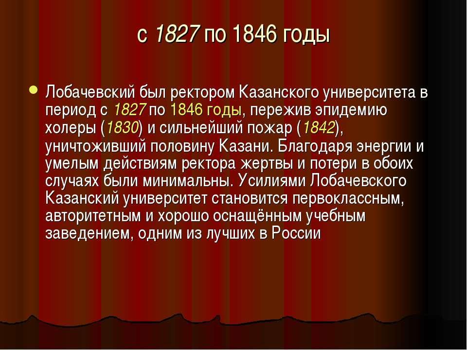 с 1827 по 1846 годы Лобачевский был ректором Казанского университета в период...