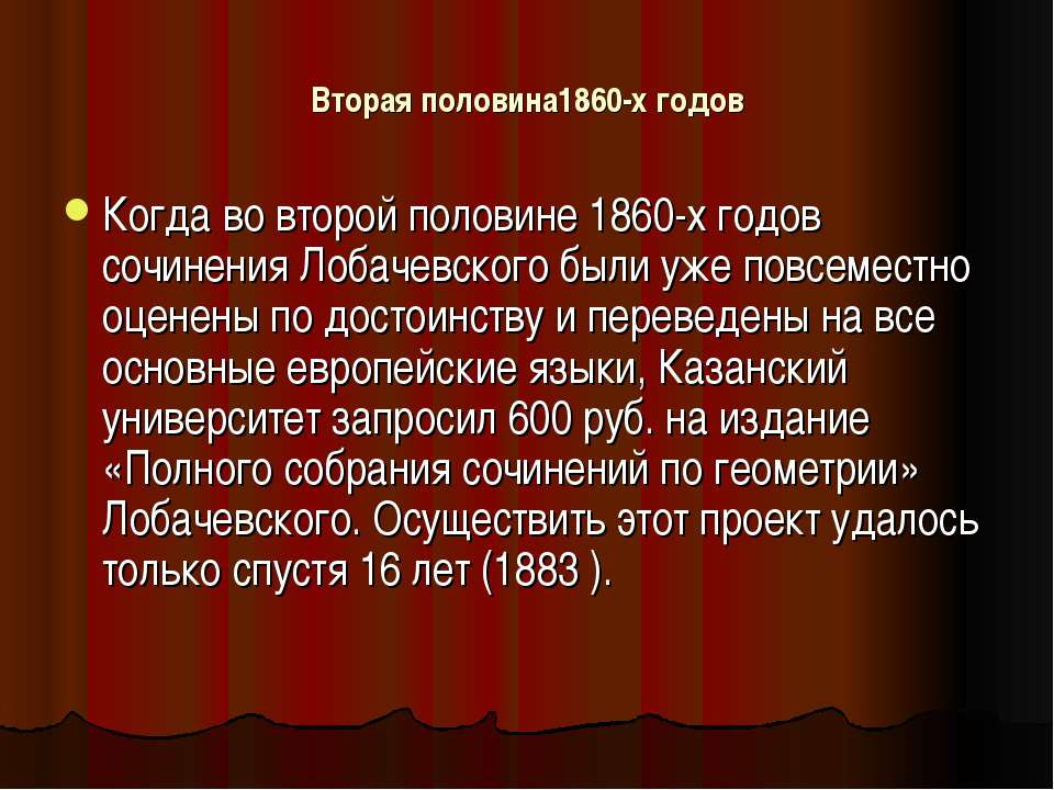 Вторая половина1860-х годов Когда во второй половине 1860-х годов сочинения Л...