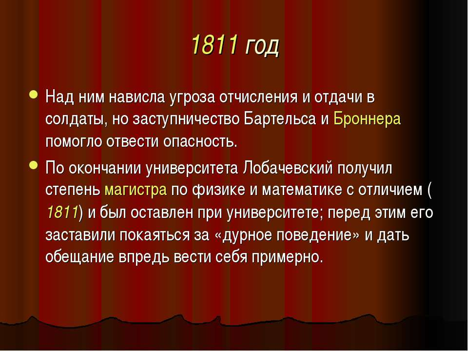 1811 год Над ним нависла угроза отчисления и отдачи в солдаты, но заступничес...