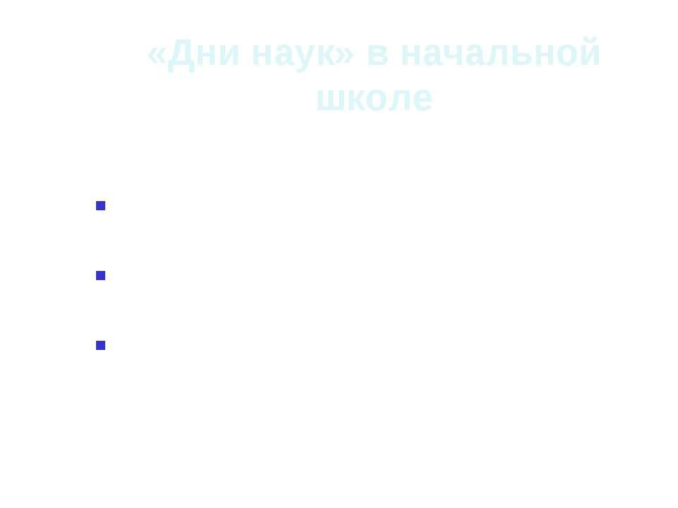 «Дни наук» в начальной школе Задачи Вовлечение обучающихся в самостоятельную ...