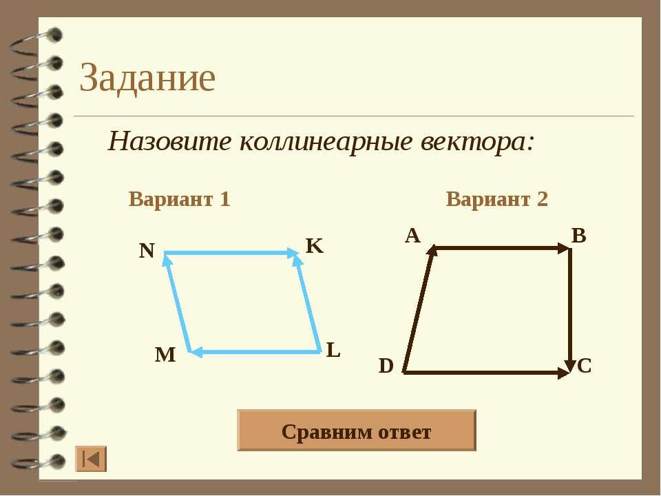 Задание Назовите коллинеарные вектора: Вариант 1 Вариант 2 A B D C N K L M Ср...