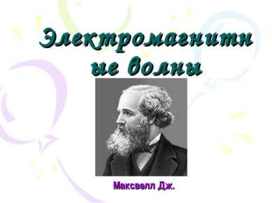 Электромагнитные волны Максвелл Дж.