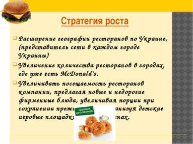 Расширение географии ресторанов по Украине,(представитель сети в каждом город...