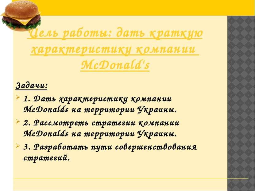 Цель работы: дать краткую характеристику компании McDonald's Задачи: 1. Дать ...